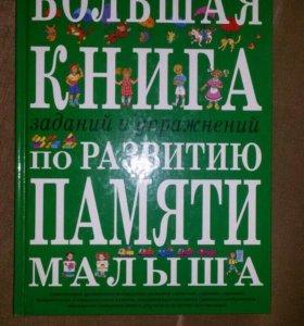 Новая книга по развитию памяти