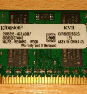 Оперативная память 2 ГБ