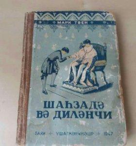 """Марк Твен """"Принц и нищий"""" на азербайджанском языке"""