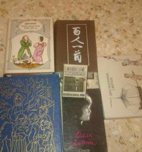Маленькие книги, коллекционные 24 штуки