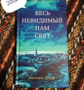 Книга Энтони Дорр - Весь невидимый нам свет
