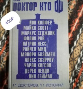Книга Доктор Кто Doctor Who 11 историй сборник
