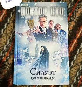 Книга Доктор Кто - Джастин Ричардс - Силуэт