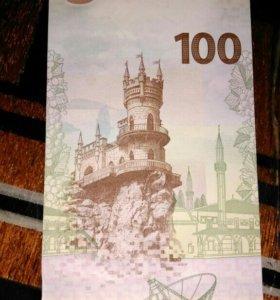 Республика крым 100р
