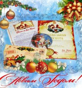 Письмо от Деда Мороза.