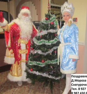 Поздравление от Деда Мороза и Снегурочки.