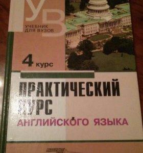 Учебник по анг-яз за 4 курс