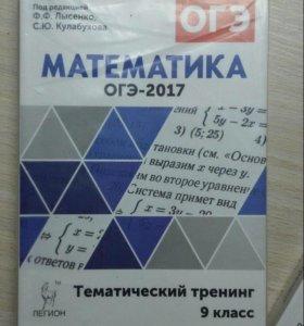 Книга для подготовки к ОГЭ.