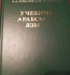 Учебник по арабскому языку