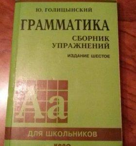 Учебник по грамматике анг-языка Голицынский