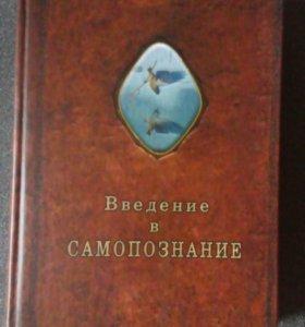 Введение в самопознание. Андреев (Шевцов, Скоморох