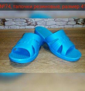 Тапочки резиновые, размер 41