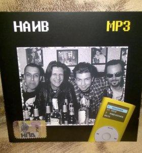 CD MP3 Наив альбомы 1990, 92, 94, 97, 2002) лиц