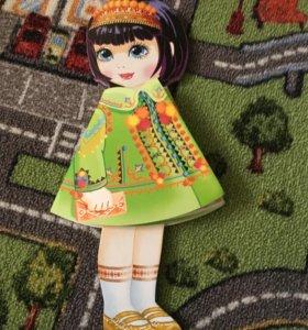 Кукла-книжка