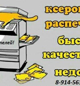 Сканер, принтер, ксерокс.