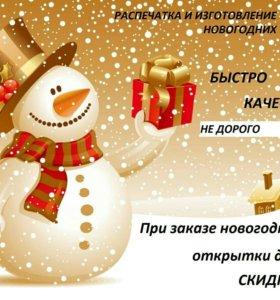 Новогодние открытки, поздравления.