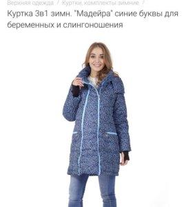 Куртка зимняя для беременных и слингоношения