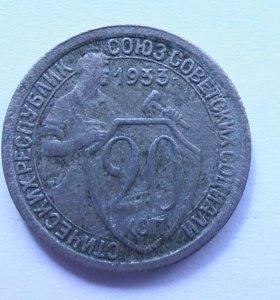 20 копеек 1933 год