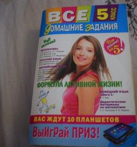 книга Готовые домашние задания 5 класс