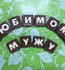 Шокобуквы, подарок)