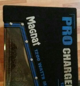 Саб , PRO CHARGER130 , Magnat 1200 watts max