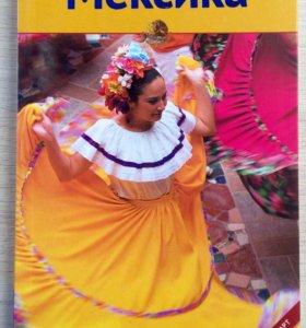 Гид путеводитель полиглот Мексика новый