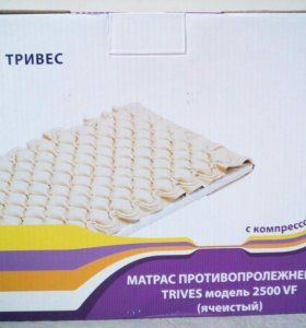 Матрас противопролежневый Trives 2500vf