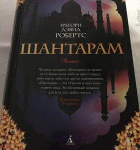 """Книга -""""Шантарам"""""""
