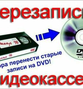 Оцифровка(перезапись) с видеокасет