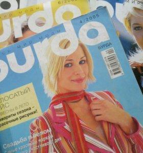 """Журналы """" burda"""""""