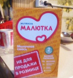 Молочная смесь,Малютка..с 6месяцев..5пачек.