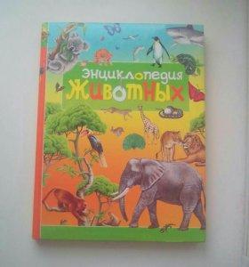 Книга энциклопедия о животных
