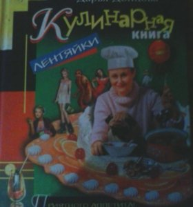 Д.Донцова кулинарная книга лентяйки.