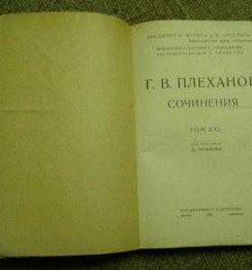 Плеханов, собрание сочинений, т. 21, 1925 год