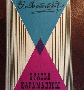 Достоевский 2 тома 1972