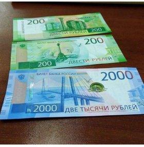 Купюры 2000р и 200р