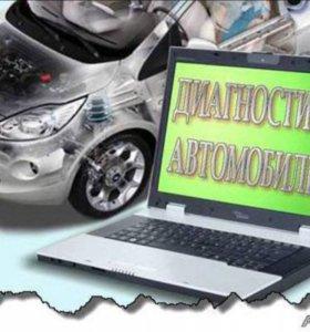 Компьютерная Диагностика Авто и др...