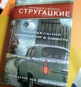 Книга,Повести Стругацких