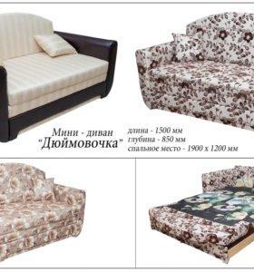 Мягкая мебель по Вашим размерам.