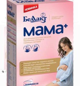 Молочная смесь для беременных и кормящих женщин