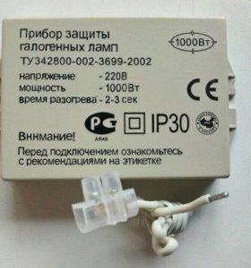 Блок защиты до 1000W галогенных ламп