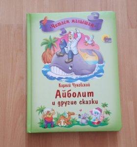 Детская книга новая