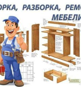 Сборка-разборка мебели ( ремонт и реставрация)