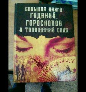 Книга и семья
