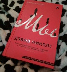 """Книга Дэвид Николс """"Мы"""""""