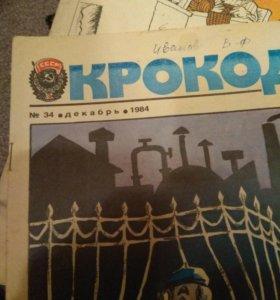 Журнал Крокодил.