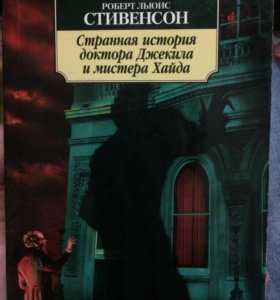 Роберт Стивенсон «Доктор Джекил и мистер Хайд»