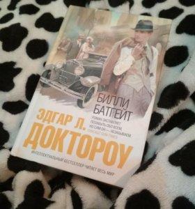 """Книга Эдгар Доктороу """"Билли Батгейт"""""""