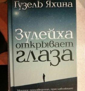 Очень интересная книга