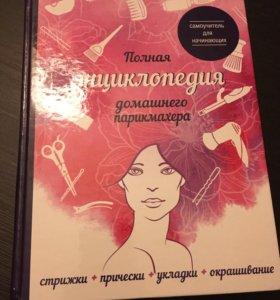 Книга для парикмахера
